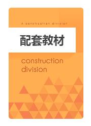 一级建造师精品资料