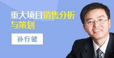 重大项目销售分析与策划讲师_孙行健