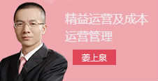 著名精益运营管理讲师_姜上泉