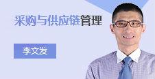 采购与供应链管理第一人_李文发