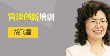 管理创新培训讲师_胡飞雪