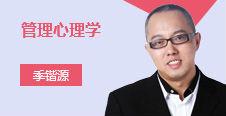 管理心理学应用讲师_季锴源