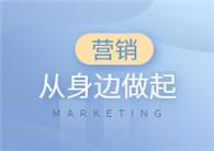 市场营销广告图
