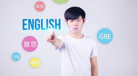 昆明商务英语口语培训