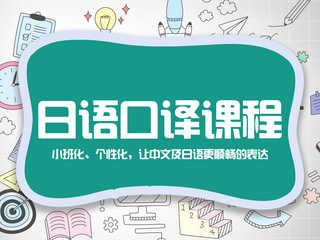 天津韩语培训小班