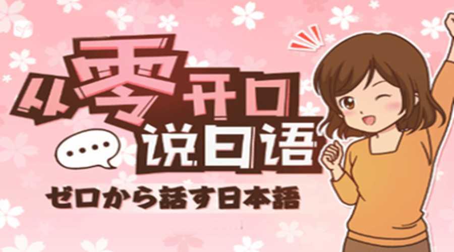 郑州一对一日语培训视频