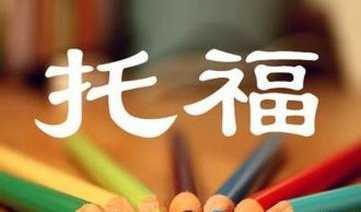 西安外语培训机构