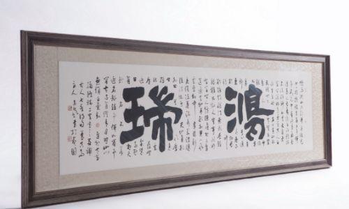 福田书法培训班-福田书法培训机构