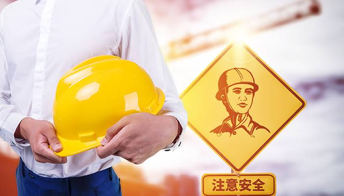 注册安全工程师考试教材