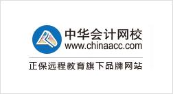 中華會計網校