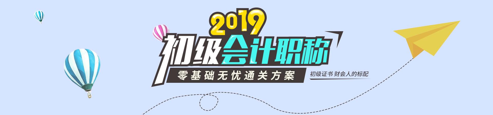 中华会计网中级会计师考试