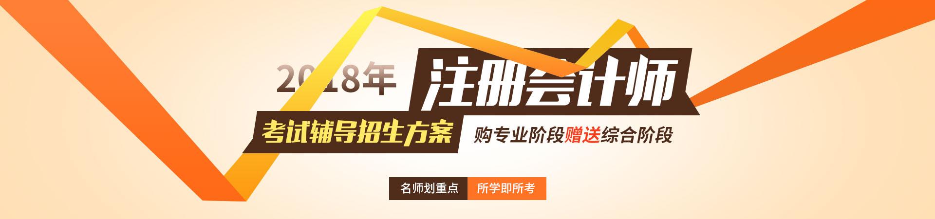 中华会计网注册会计师考试