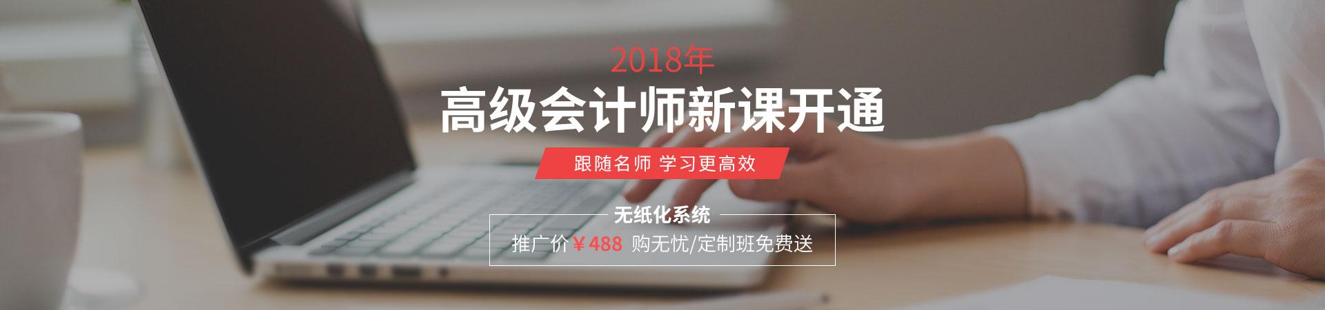 中华会计网高级会计师考试
