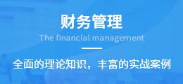 财务管理讲师广告图