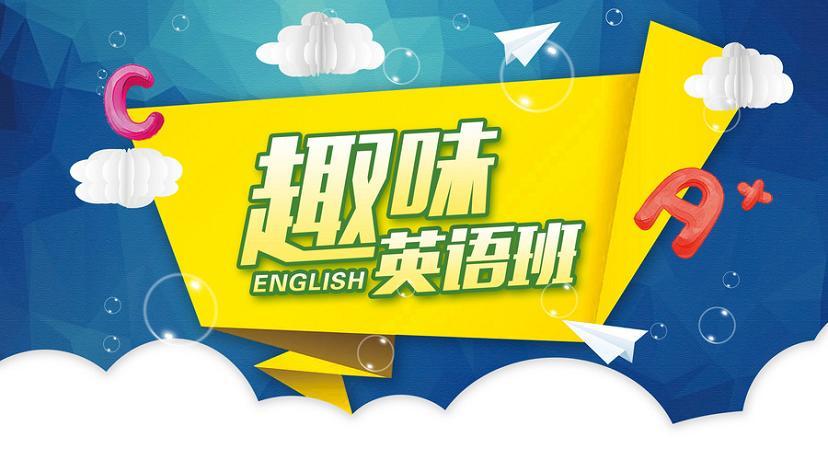 成都英语口语培训班价格