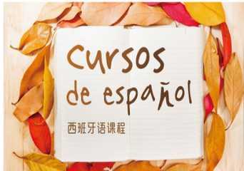 杭州西班牙语培训班