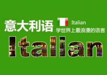苏州意大利语语A1培训课程