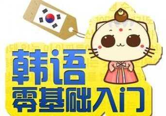 徐州韩语培训课程