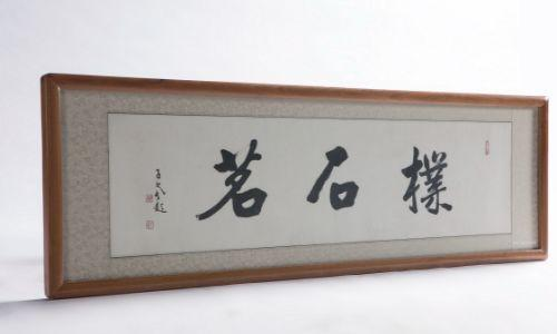 杭州少儿硬笔书法培训