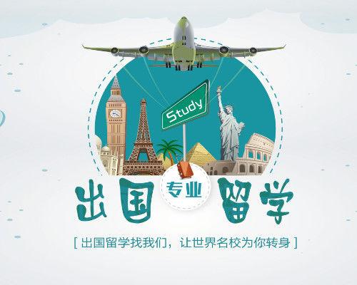 蚌埠英国本科保升学筹划